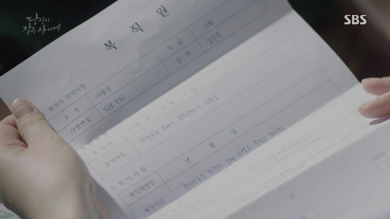 Hé lộ lí do Lee Jong Suk có siêu năng lực và số phận bi thảm của Suzy - Ảnh 5.