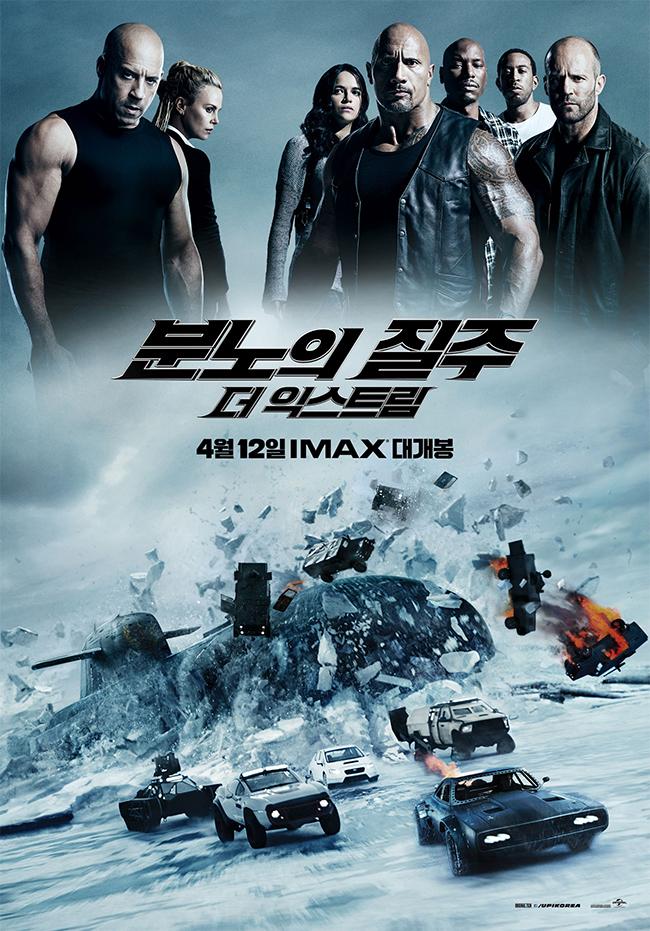 Fast and Furious 8 phá đảo phòng vé Hàn ngay tuần đầu - Ảnh 2.