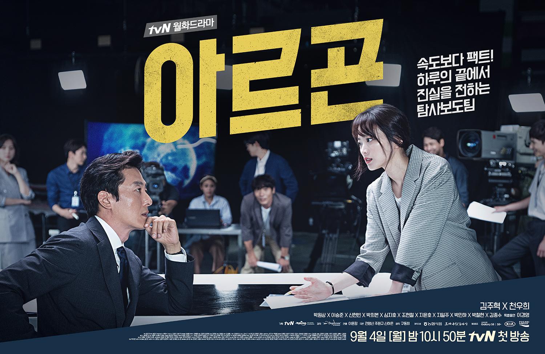 Argon: Lại là một phim siêu hay ho cộp mác hắc mã tvN! - Ảnh 1.
