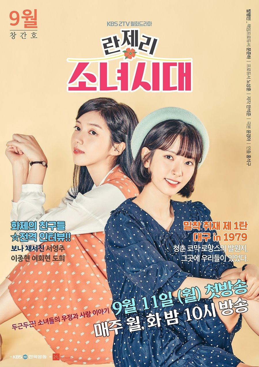 Netizen Hàn phản ứng như thế nào trước phim mới được ví như Reply? - Ảnh 1.