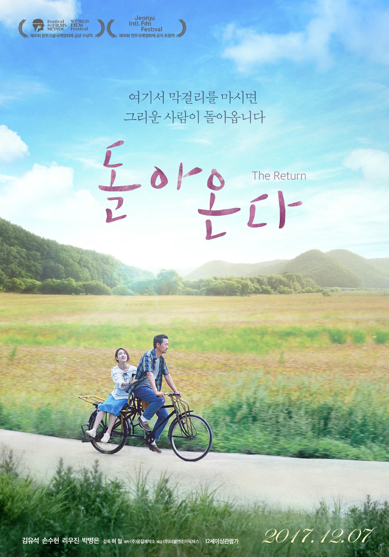 Đừng bỏ lỡ 7 phim điện ảnh Hàn đặc sắc khép lại năm 2017! - Ảnh 2.