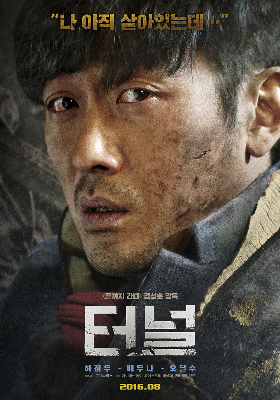 Sau Okja, xứ Hàn tiếp tục có phim hợp tác Netflix! - Ảnh 2.