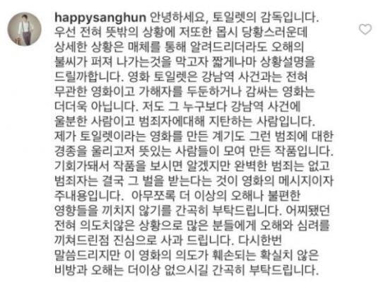 Phim Hàn bị chỉ trích vì gây đau đớn cho gia đình nạn nhân bị cưỡng hiếp - Ảnh 2.