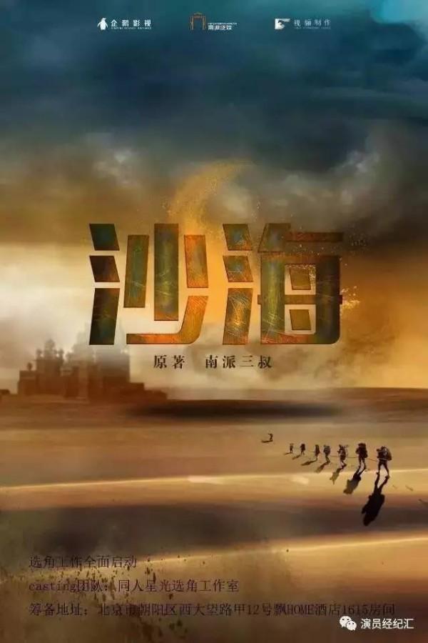 Còn chưa lên sóng, 7 drama Hoa Ngữ này đã ngốn của nhà đài nội địa cả tỷ đồng! - Ảnh 2.
