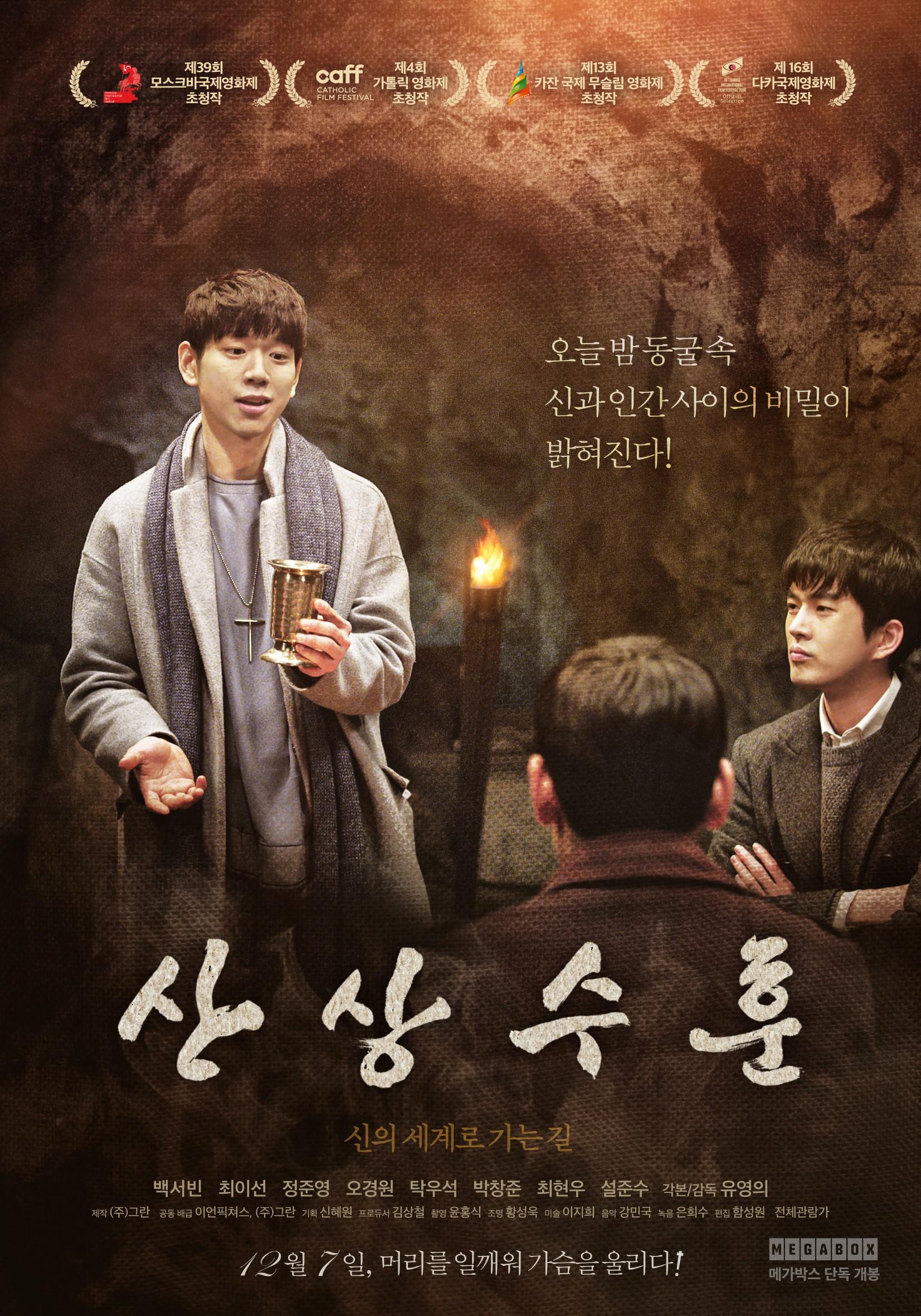 Đừng bỏ lỡ 7 phim điện ảnh Hàn đặc sắc khép lại năm 2017! - Ảnh 5.