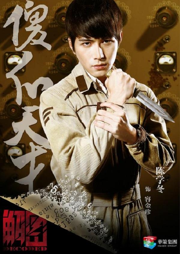 """Trần Học Đông: """"Chàng đơ"""" rất xứng đôi với nữ chính của """"Hạ Chí Chưa Tới"""" - Ảnh 6."""