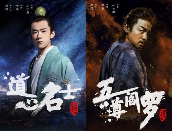 Còn chưa lên sóng, 7 drama Hoa Ngữ này đã ngốn của nhà đài nội địa cả tỷ đồng! - Ảnh 4.