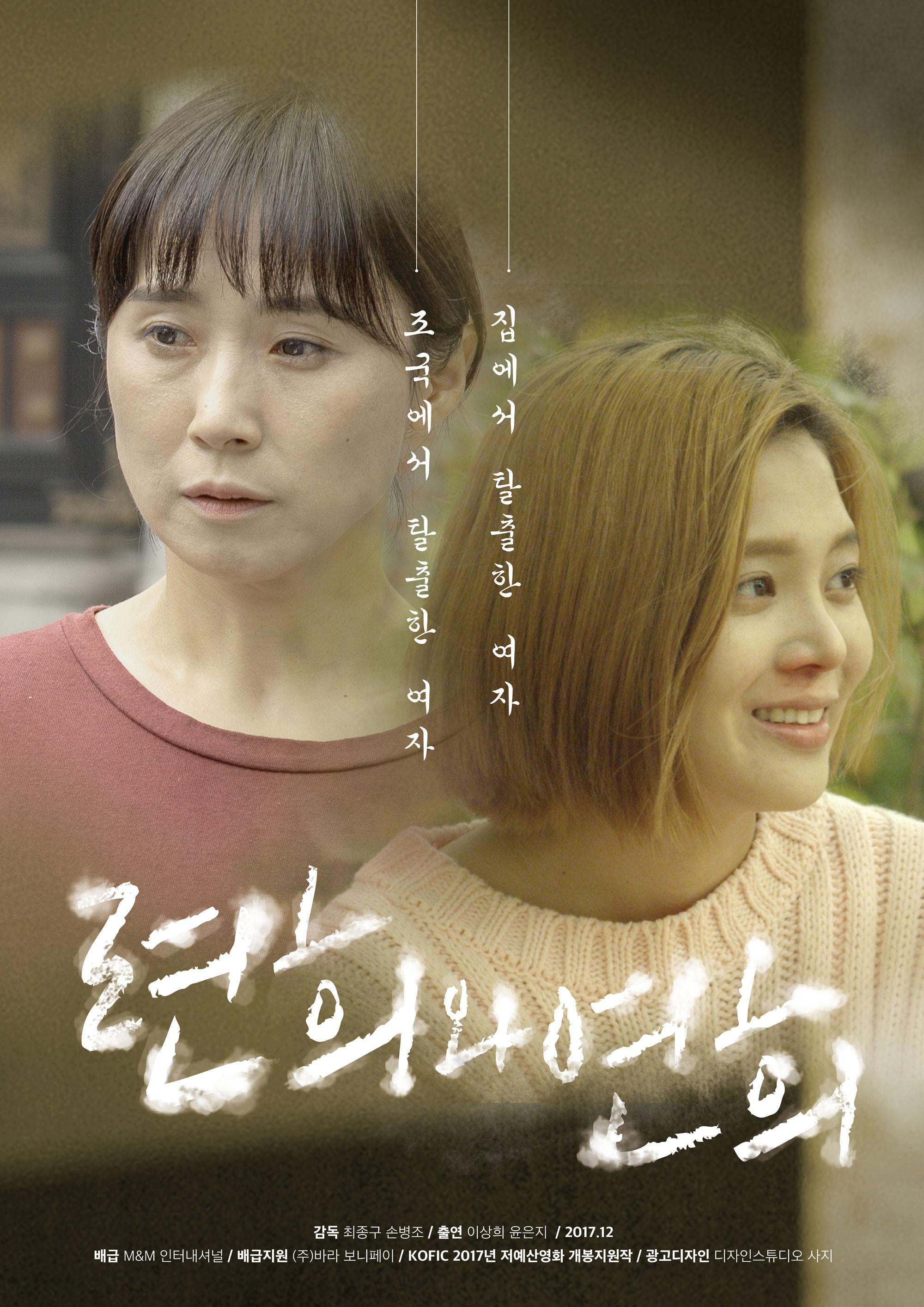 Đừng bỏ lỡ 7 phim điện ảnh Hàn đặc sắc khép lại năm 2017! - Ảnh 11.