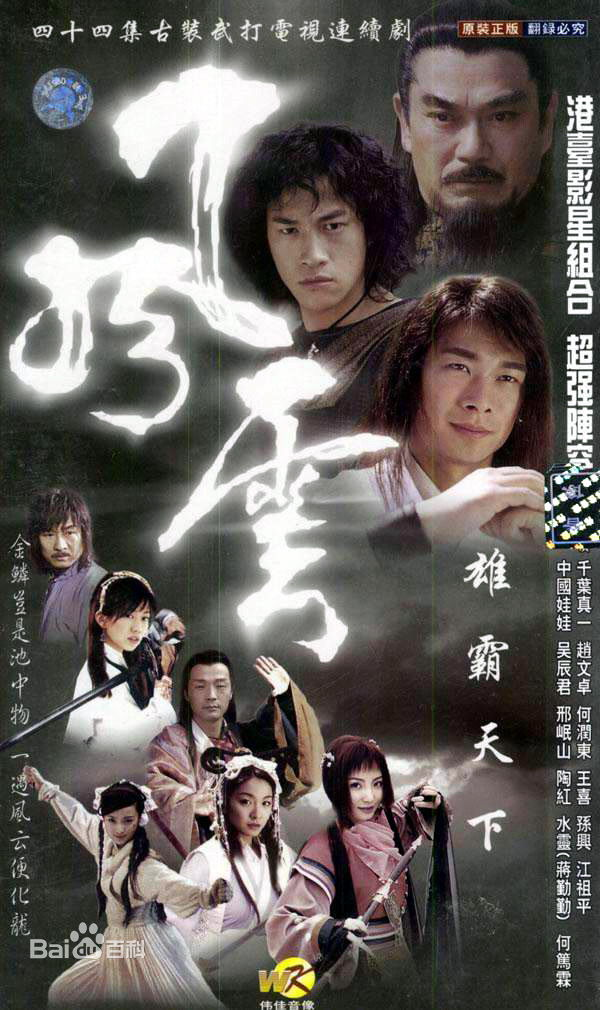 Phim cổ trang Trung Quốc xưa và nay: Đáng nhớ vs. thị trường (P.1) - Ảnh 6.