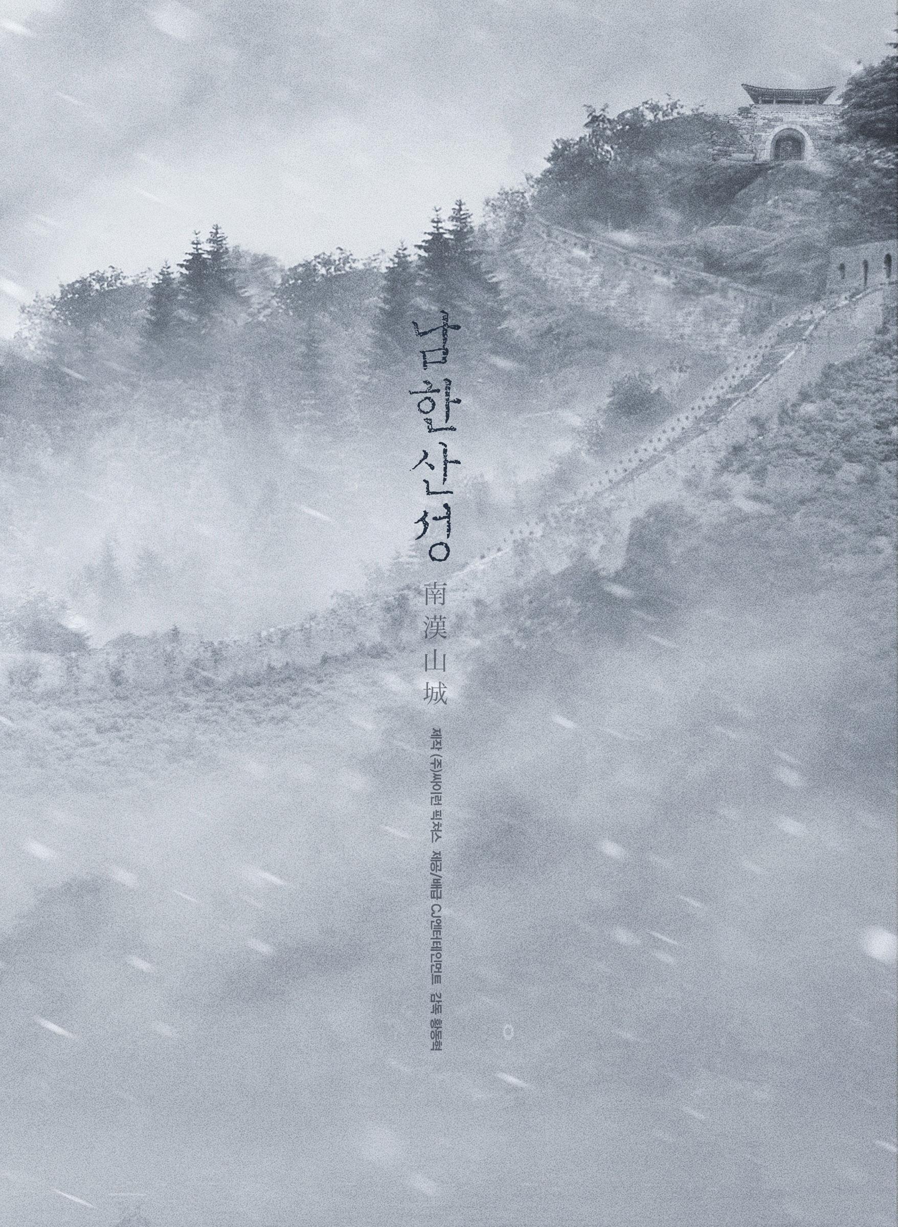 11 phim Hàn có kinh phí sản xuất cao nhất năm 2017 - Ảnh 7.