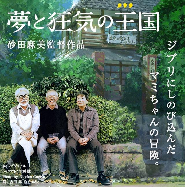 """Ai là người đứng sau thành công của """"cha đẻ Ghibli"""" Hayao Miyazaki? - Ảnh 8."""
