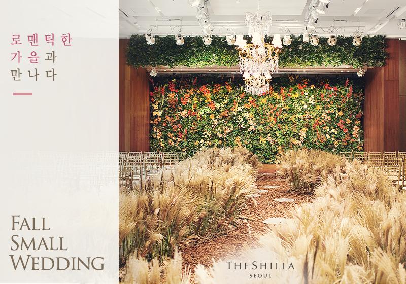 Ngoài việc cư trú thì The Shilla Seoul còn nổi tiếng với những bữa tiệc cưới với quy mô hoành tráng cùng concept cầu kì, công phu.