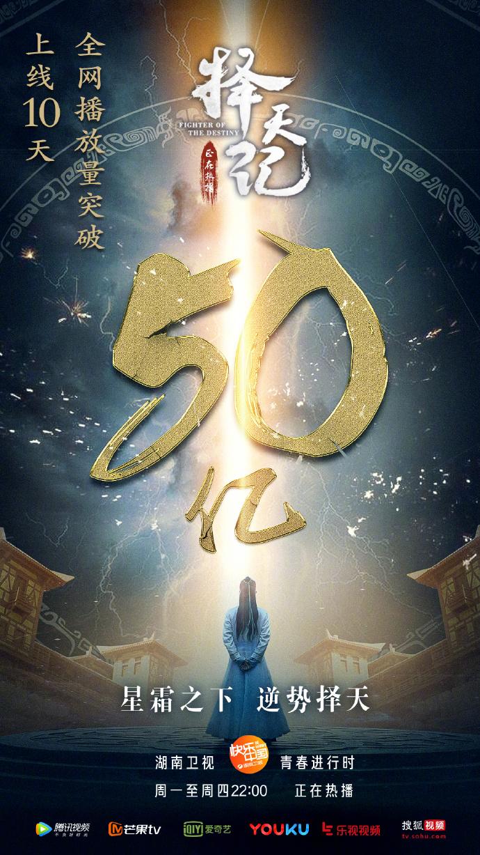 """""""Trạch Thiên Ký"""": Luhan một mình đối đầu với các tinh anh võ thuật trong thiên hạ - Ảnh 13."""