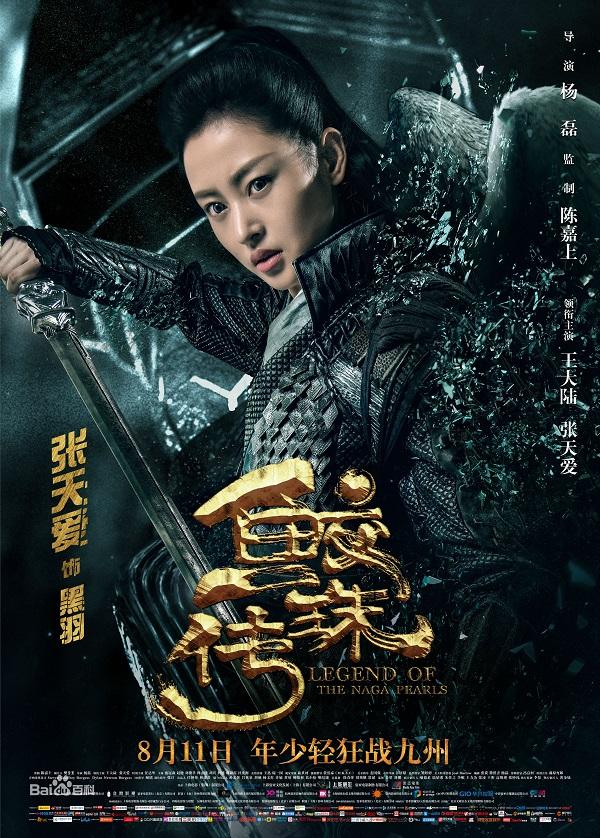 """Điện ảnh Hoa Ngữ tháng 8: """"Ảnh đế - Ảnh hậu"""" thi nhau tái xuất - Ảnh 20."""