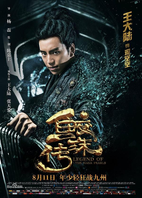 """Điện ảnh Hoa Ngữ tháng 8: """"Ảnh đế - Ảnh hậu"""" thi nhau tái xuất - Ảnh 21."""