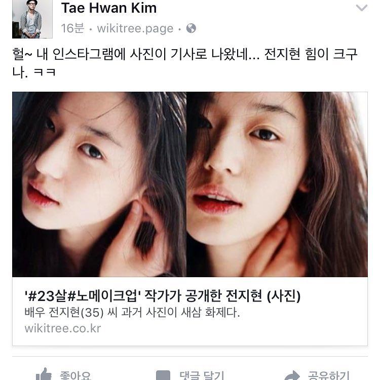 Không thể tin nổi đây là ảnh mặt mộc 100% của mợ chảnh Jeon Ji Hyun 13 năm trước - Ảnh 7.