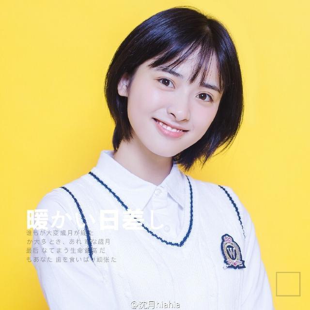 Thẩm Nguyệt - Nữ chính Vườn Sao Băng 2018 đang gây bão vì quá đẹp và dễ thương - Ảnh 2.