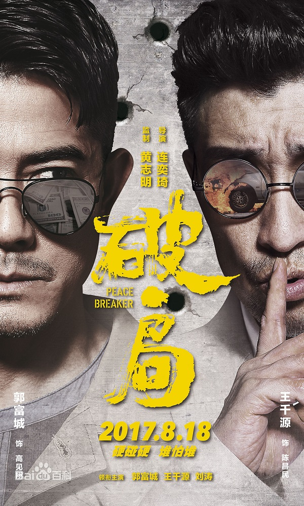 """Điện ảnh Hoa Ngữ tháng 8: """"Ảnh đế - Ảnh hậu"""" thi nhau tái xuất - Ảnh 25."""