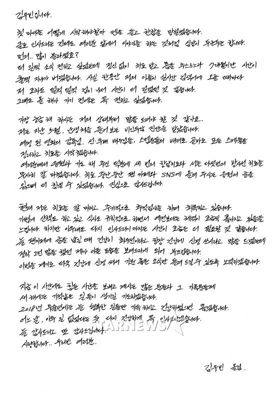 7 tháng kể từ tin ung thư, Kim Woo Bin trực tiếp viết thư tay: Tôi đã trải qua 3 đợt hóa trị và 35 lần xạ trị - Ảnh 2.