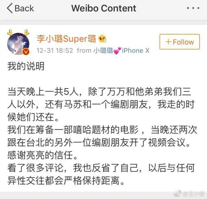 Phản ứng của người trong cuộc trước scandal Lý Tiểu Lộ ngoại tình với đàn em kém 12 tuổi?