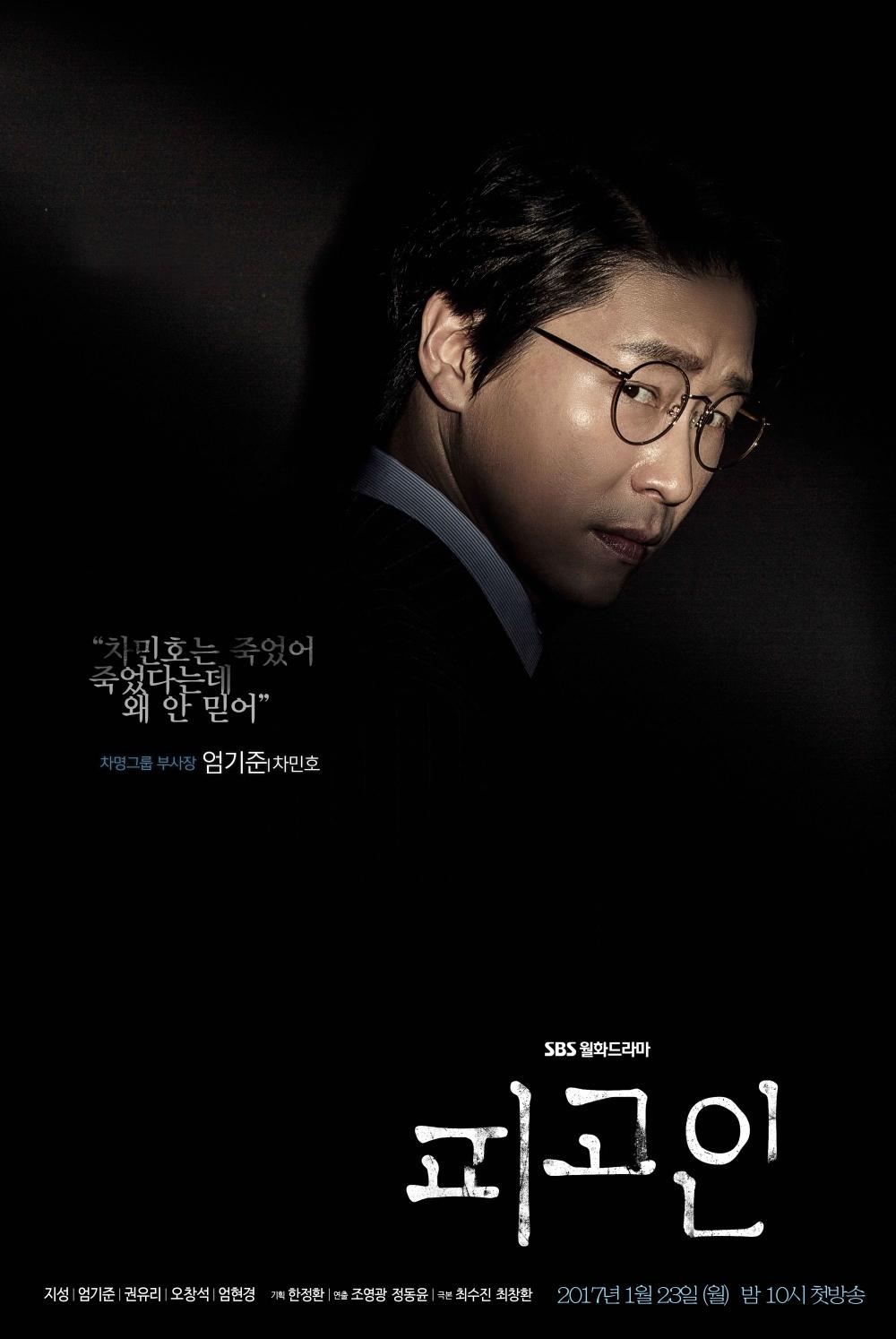 Vì đâu mà dân tình kéo nhau xem Defendant - phim mới của Ji Sung? - Ảnh 5.