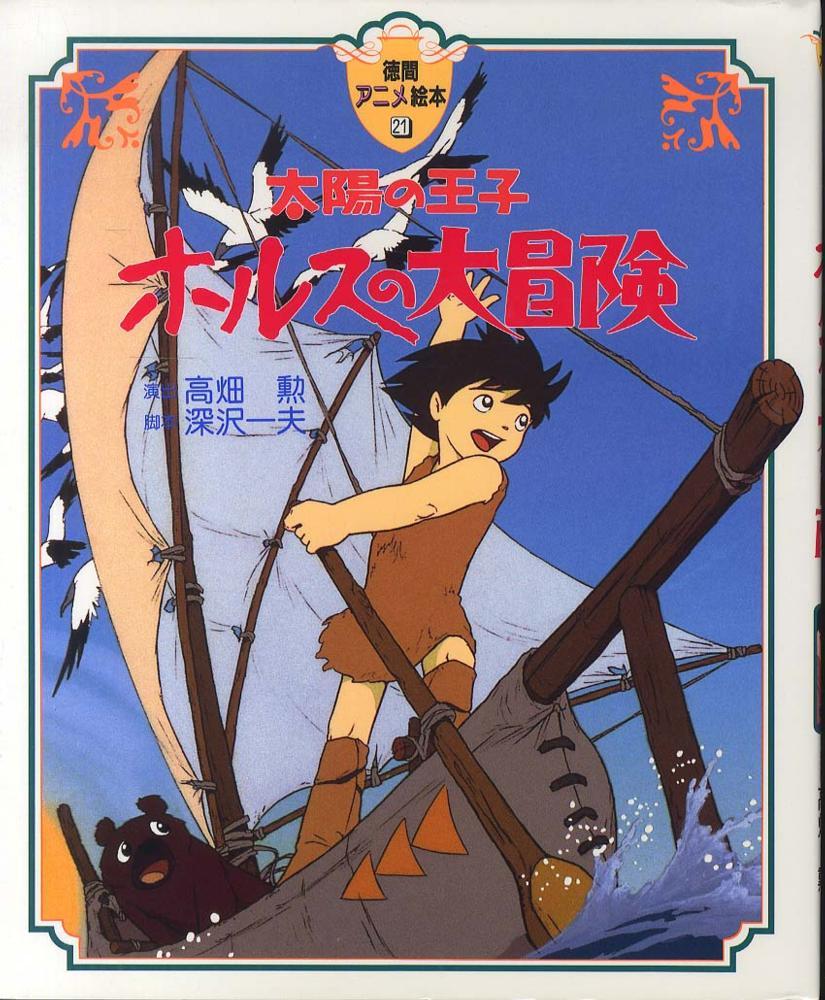 """Ai là người đứng sau thành công của """"cha đẻ Ghibli"""" Hayao Miyazaki? - Ảnh 4."""