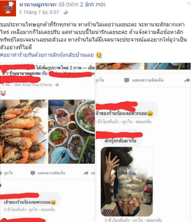 Đi ăn buffet, cô gái trẻ gói trộm tôm về nhà xong khoe lên Facebook mà không biết cái giá phải trả sẽ rất đắt - Ảnh 1.