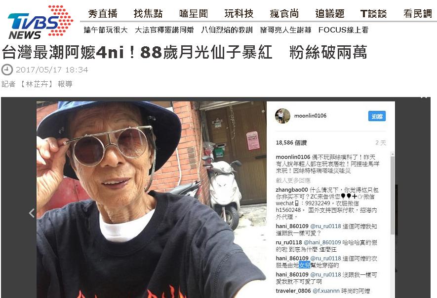 Chỉ 2 tuần sau khi xuất hiện trên Instagram, cụ bà 88 tuổi này đã trở thành hiện tượng thời trang xứ Đài - Ảnh 5.