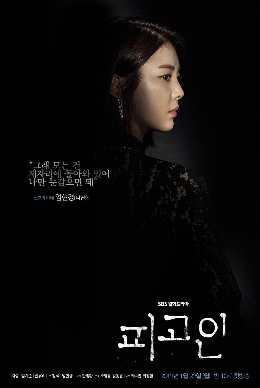 Vì đâu mà dân tình kéo nhau xem Defendant - phim mới của Ji Sung? - Ảnh 8.