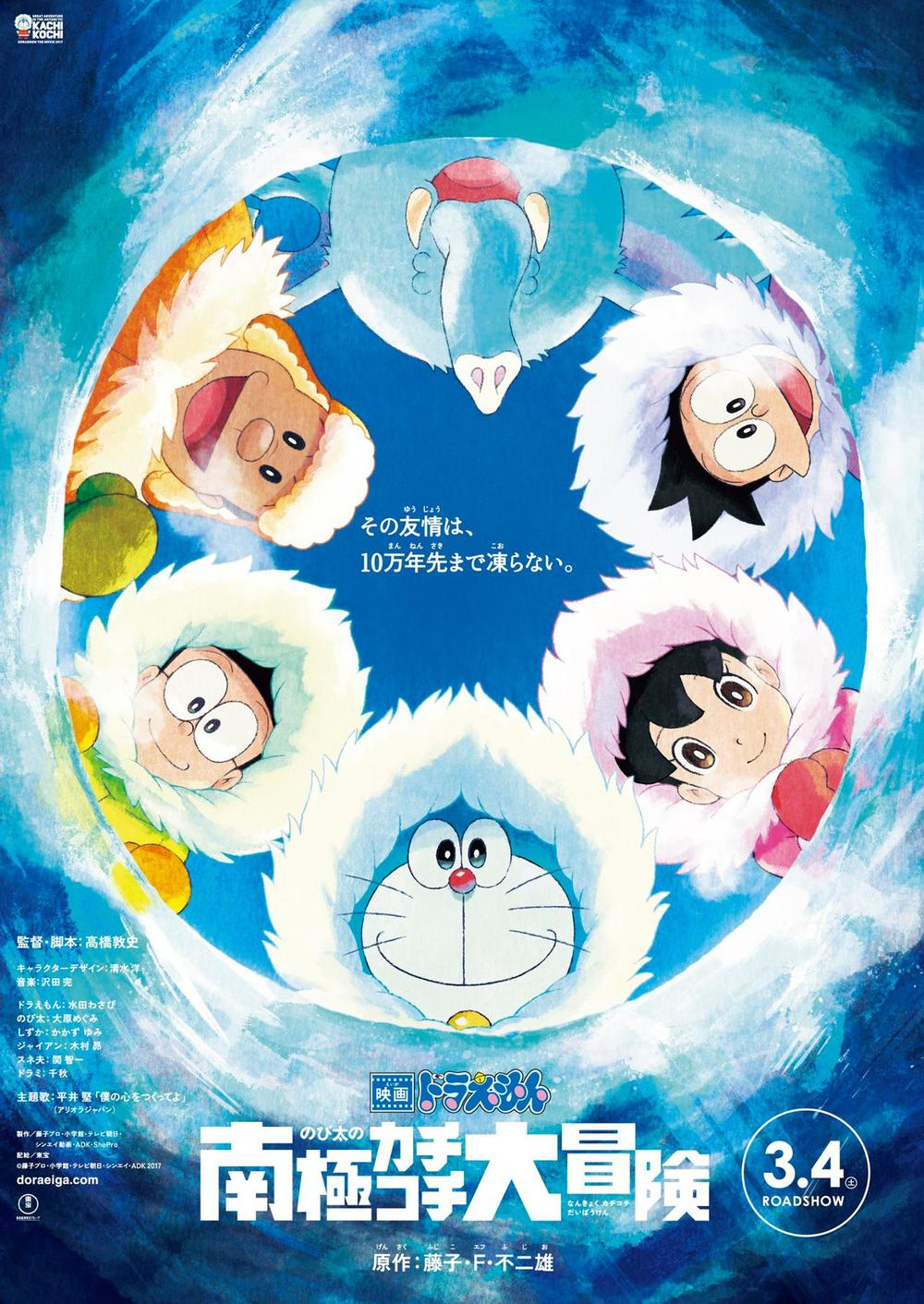 5. Doraemon The Movie 2017: Great Adventure In The Antarctic Kachi Kochi
