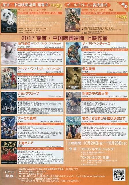 Danh sách phim Trung chiếu trong tuần lễ giao lưu điện ảnh giữa hai nước