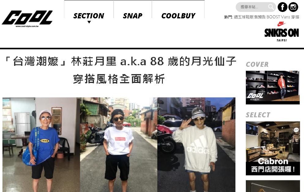Chỉ 2 tuần sau khi xuất hiện trên Instagram, cụ bà 88 tuổi này đã trở thành hiện tượng thời trang xứ Đài - Ảnh 7.