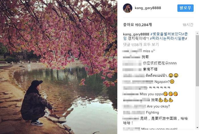 Gary chính thức lên tiếng về tin đồn cưới Song Ji Hyo vào năm 2017 - Ảnh 3.