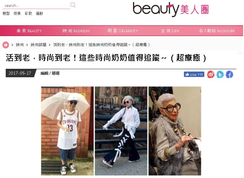 Chỉ 2 tuần sau khi xuất hiện trên Instagram, cụ bà 88 tuổi này đã trở thành hiện tượng thời trang xứ Đài - Ảnh 8.
