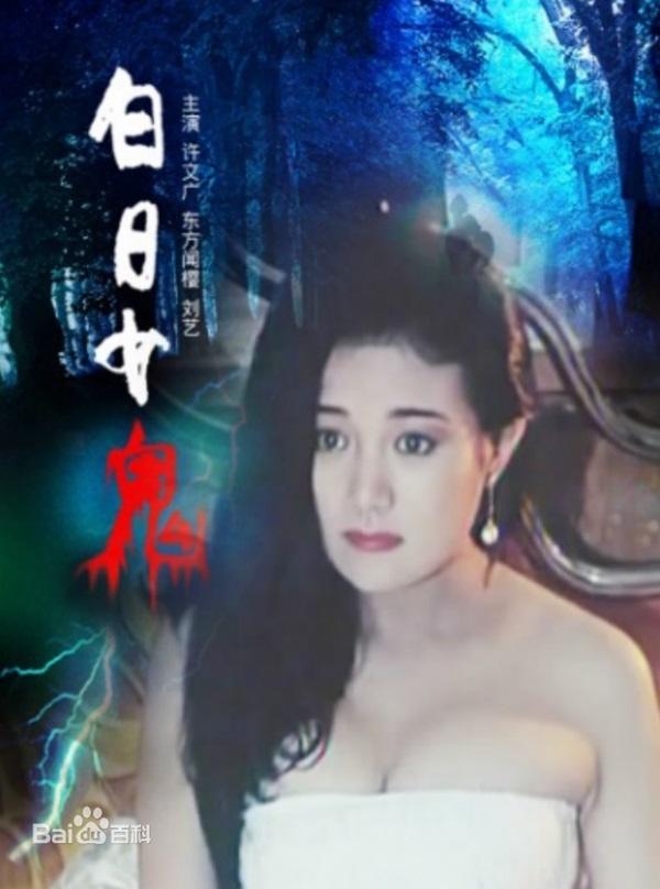 10 phim kinh dị hay nhất của màn ảnh xứ Trung nên xem trong mùa Halloween