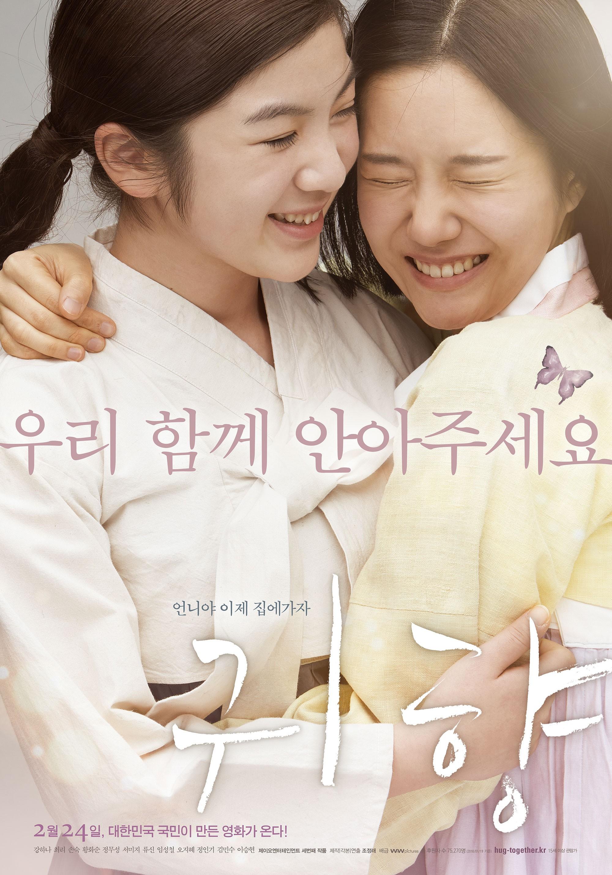 Sao nhí Hàn Quốc bị netizen Nhật uy hiếp vì đóng phim về nô lệ tình dục thời chiến - Ảnh 1.