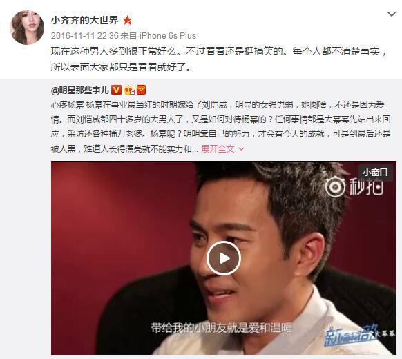 Chồng Đồng Lệ Á lộ quá khứ ngoại tình ngay tại đám cưới Angela Baby - Huỳnh Hiểu Minh - Ảnh 9.