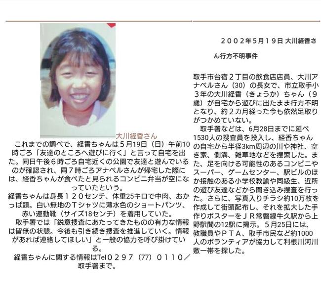 Sự trùng hợp kỳ lạ giữa vụ bé Nhật L. và bé gái Philippines mất tích bí ẩn ở Nhật 15 năm trước - Ảnh 1.
