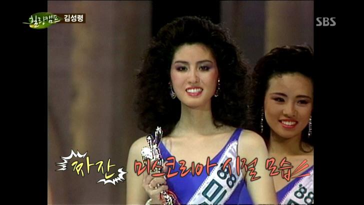Mẹ Kim Tan Kim Sung Ryung: Cựu Hoa hậu Hàn có chồng đại gia và đứa con người Việt - Ảnh 3.