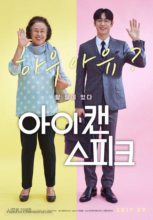 I Can Speak: Ngỡ phim trong nhà ngoài phố, không ngờ là một bài diễn văn chính trị xứ Hàn! - Ảnh 1.