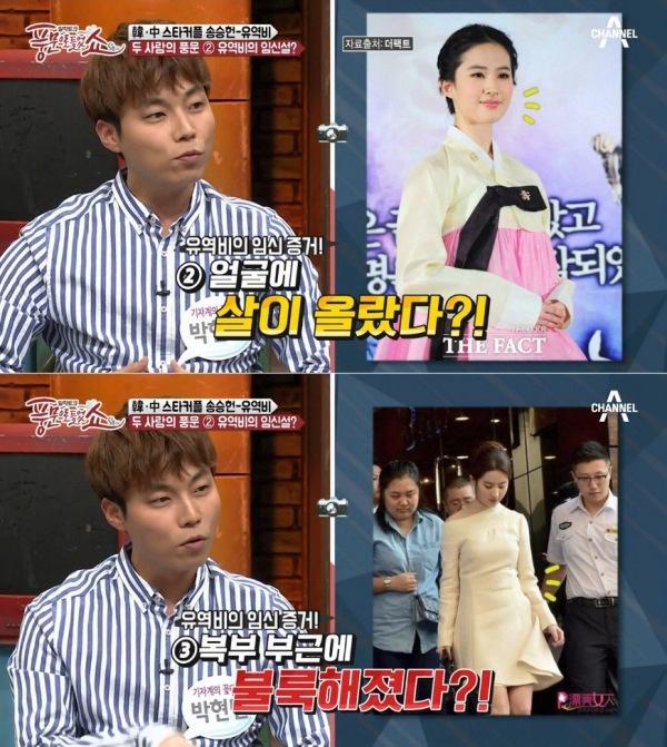 Chưa cưới, Lưu Diệc Phi đã có thai với Song Seung Hun? - Ảnh 4.