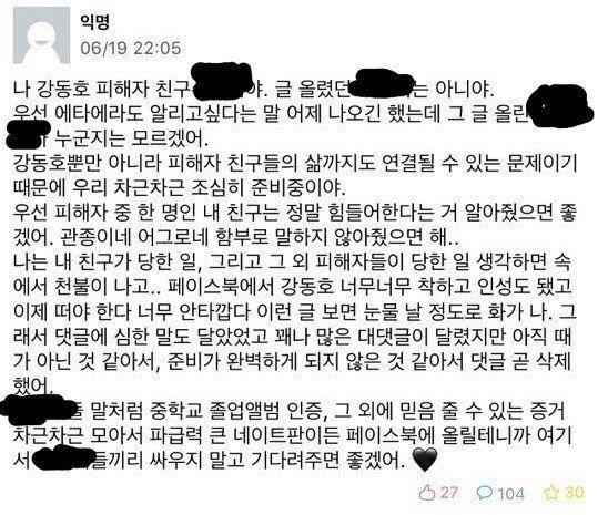 Mỹ nam Produce 101 bị cáo buộc quấy rối tình dục nữ sinh cùng trường - Ảnh 2.