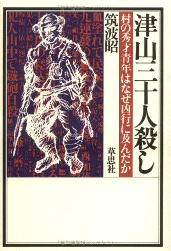 Uất hận vì bị kỳ thị, người đàn ông bệnh tật trở thành hình tượng sát nhân gây ám ảnh nhất nước Nhật - Ảnh 10.