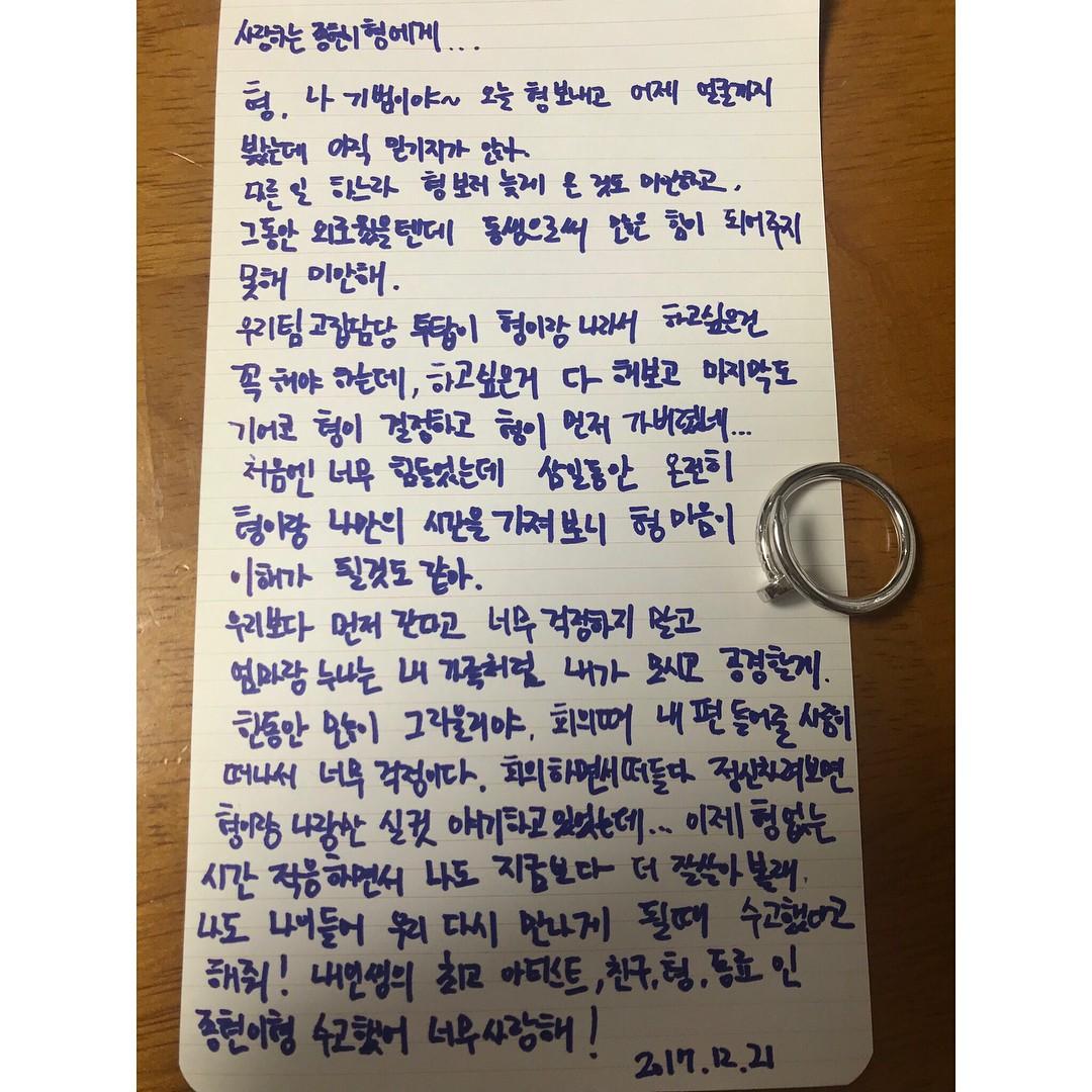 Nghẹn ngào bức thư tay Key gửi Jonghyun: Em sẽ chăm sóc mẹ, chị của anh như gia đình mình - Ảnh 1.
