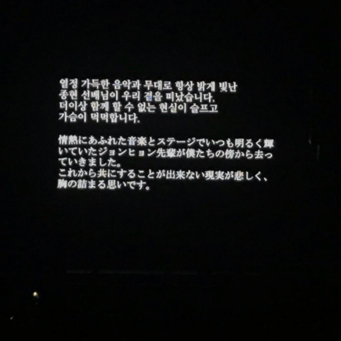 Fan lặng người trước lời nhắn nhủ tới Jonghyun trên màn hình lớn trong concert của EXO - Ảnh 1.