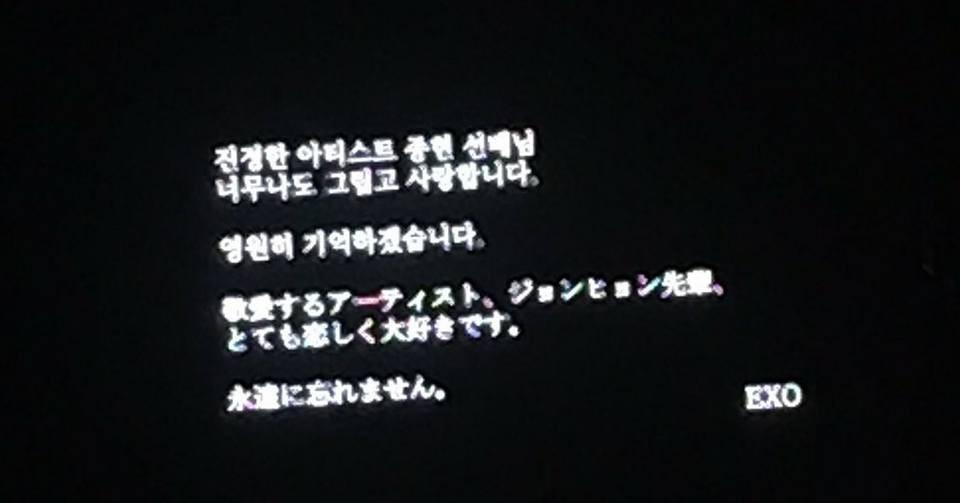 Fan lặng người trước lời nhắn nhủ tới Jonghyun trên màn hình lớn trong concert của EXO - Ảnh 2.