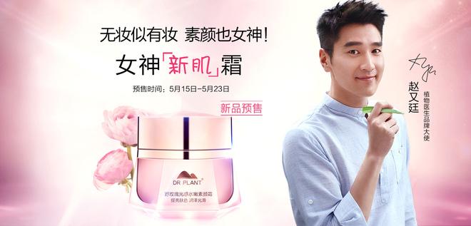 Mỹ phẩm nội địa Trung Quốc: giá rẻ, đa dạng như mỹ phẩm Hàn và đang khiến chị em Việt chú ý - Ảnh 19.