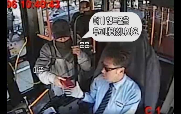 Người phụ nữ Hàn Quốc bỏ quên điện thoại và hành động không thể ngờ tới của cảnh sát và người dân nơi này - Ảnh 4.