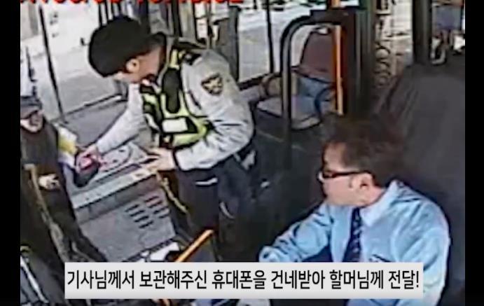 Người phụ nữ Hàn Quốc bỏ quên điện thoại và hành động không thể ngờ tới của cảnh sát và người dân nơi này - Ảnh 5.
