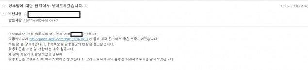 Mỹ nam Produce 101 bị cáo buộc quấy rối tình dục nữ sinh cùng trường - Ảnh 6.